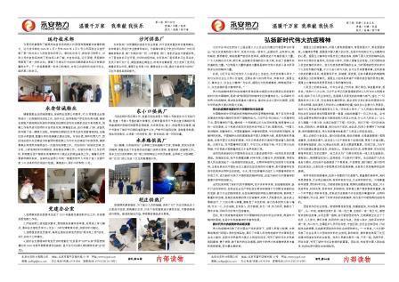 腾博会以诚信为本简报94期.PDF-2.jpg